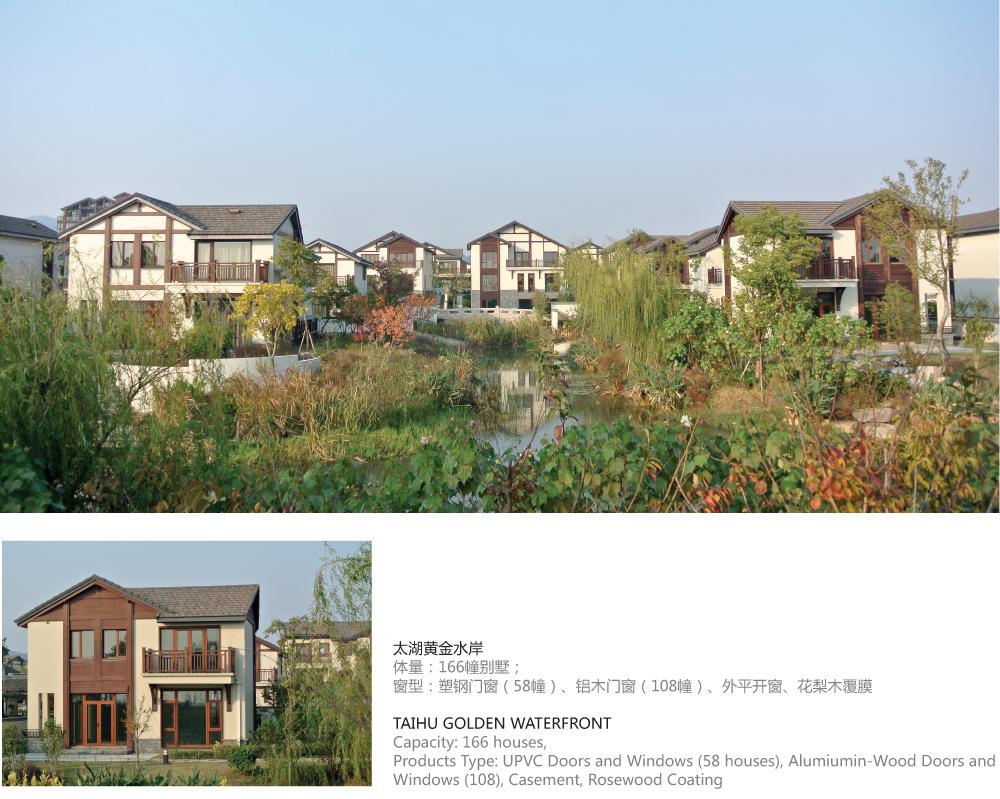 太湖黄金水岸 - 工程案例 - 苏州宝狮建材有限公司